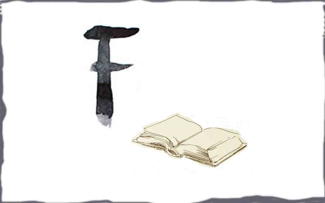 F wie Fachbücher: Selfpublishing-ABC