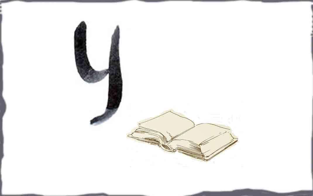 Y wie Generation Y. Oder: das Jahr 2011…  Verlag Texthandwerk, Selfpublishing-ABC